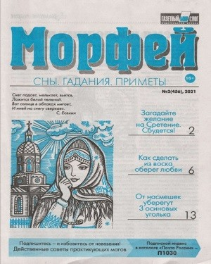 Морфей №2(456) 2021