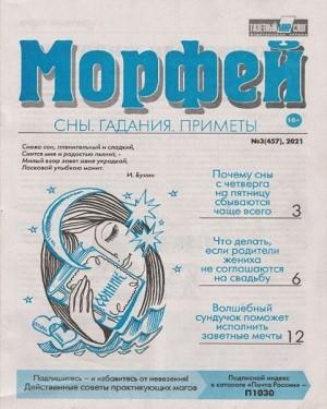 Морфей №3(457) 2021