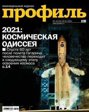 Профиль №1-2 2021