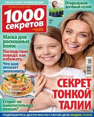 1000 секретов №4 март 2021