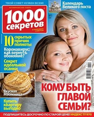 1000 секретов №5 март 2021