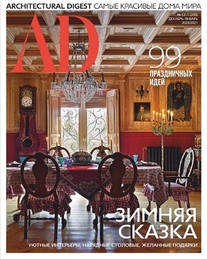 AD Architectural Digest №1 январь 2021
