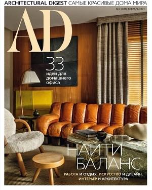 AD Architectural Digest №2 февраль 2021