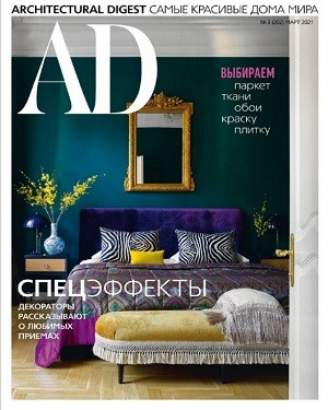AD Architectural Digest №3 март 2021