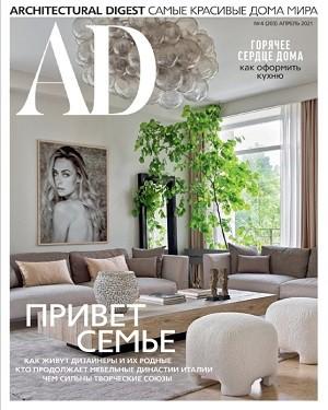 AD Architectural Digest №4 апрель 2021