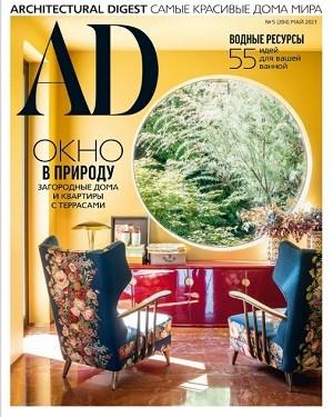 AD Architectural Digest №5 май 2021