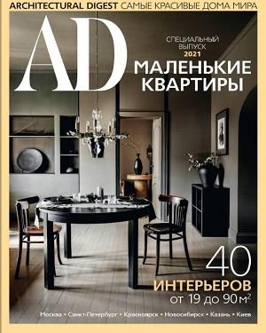 AD Architectural Digest СВ маленькие квартиры
