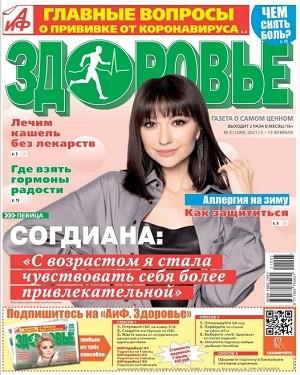 АиФ Здоровье №3 февраль 2021