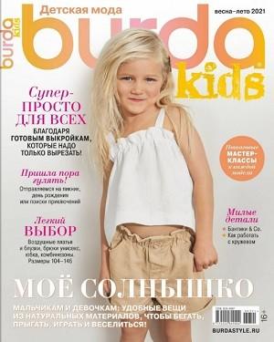 Burda special Kids весна-лето 2021