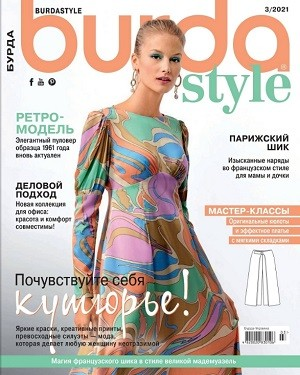 Burda Украина №3 2021