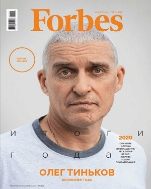Forbes №1 2021