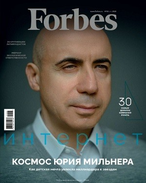Forbes №3 2021