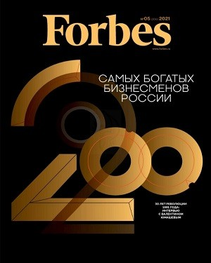 Forbes №5 2021