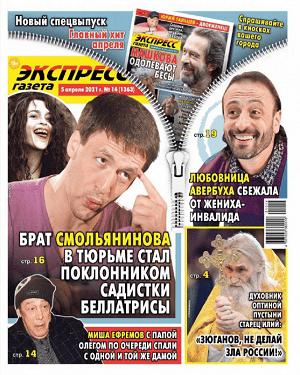 Экспресс Газета №14 апрель 2021