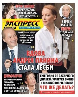 Экспресс Газета №15 апрель 2021