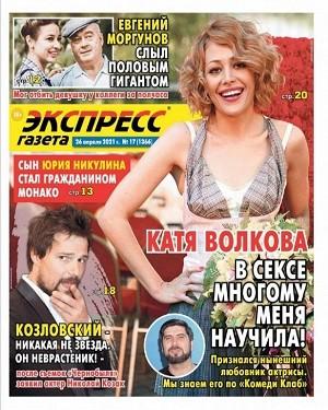 Экспресс Газета №17 апрель 2021