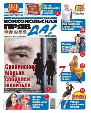 Комсомольская Правда №11 март 2021