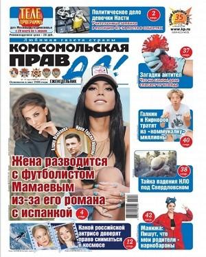Комсомольская Правда №12 март 2021
