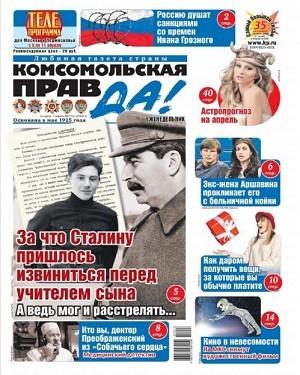 Комсомольская Правда №13 апрель 2021