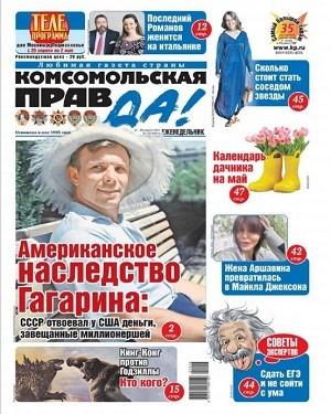 Комсомольская Правда №16 май 2021