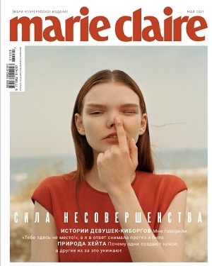 Marie Claire №5 май 2021