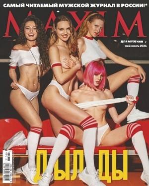 Maxim №4 май-июнь 2021