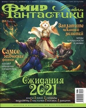 Мир фантастики №1 январь 2021
