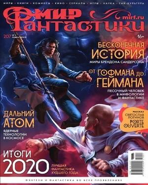 Мир фантастики №2 февраль 2021