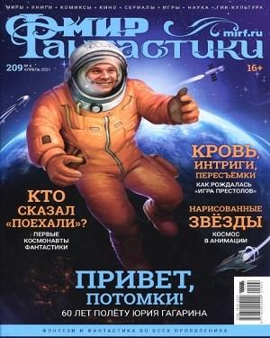 Мир фантастики №4 апрель 2021
