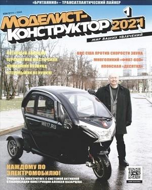 Моделист-конструктор №1 2021