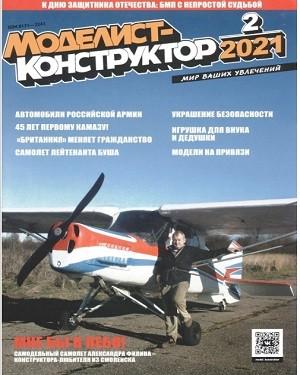 Моделист-конструктор №2 2021