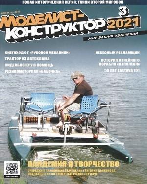 Моделист-конструктор №3 2021