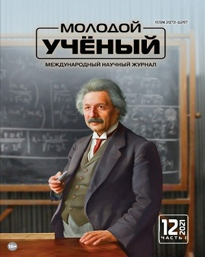 Молодой ученый №12(354) 2021