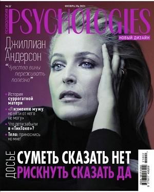 Psychologies №2 февраль 2021