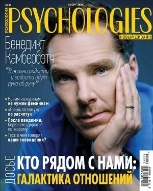Psychologies №3 март 2021