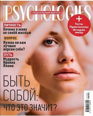Psychologies №4 апрель 2021
