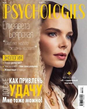 Psychologies №5 май 2021