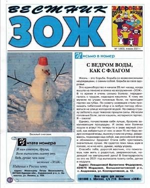 Вестник ЗОЖ №1 январь 2021