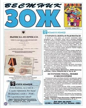 Вестник ЗОЖ №2 январь 2021