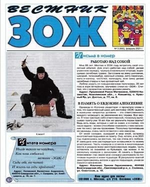 Вестник ЗОЖ №3 февраль 2021