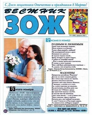 Вестник ЗОЖ №4 февраль 2021