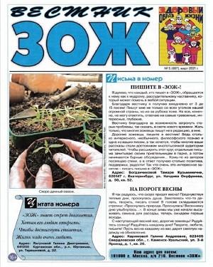 Вестник ЗОЖ №5 март 2021
