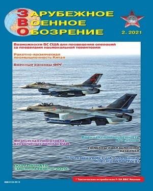 Зарубежное военное обозрение №2 2021