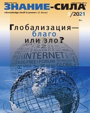 Знание-сила №3 март 2021