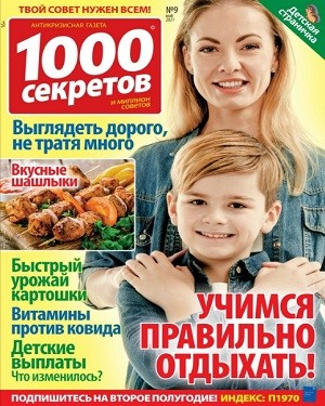 1000 секретов №9 май 2021
