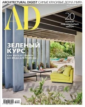 AD Architectural Digest №6 июнь 2021