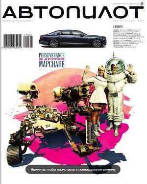 Автопилот №3 март 2021