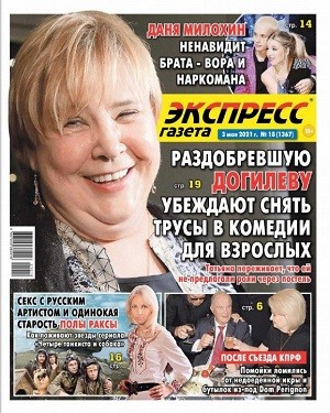 Экспресс Газета №18 май 2021