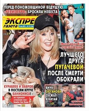 Экспресс Газета №19 май 2021