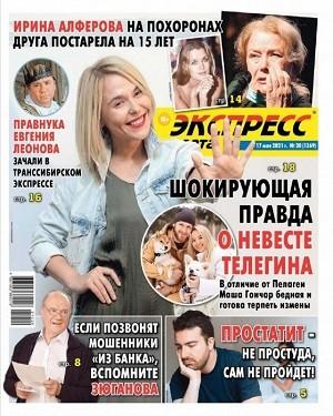 Экспресс Газета №20 май 2021